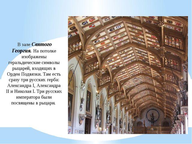 В зале Святого Георгия. На потолке изображены геральдические символы рыцарей...