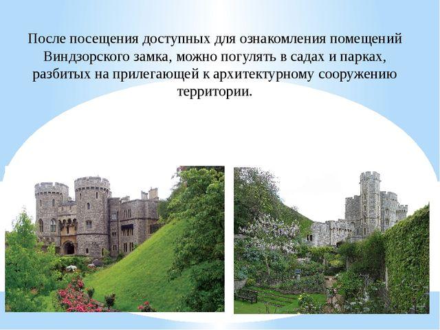 После посещения доступных для ознакомления помещений Виндзорского замка, можн...