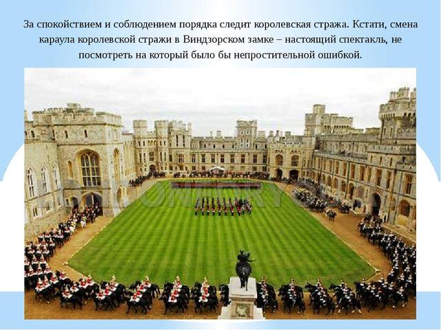 За спокойствием и соблюдением порядка следит королевская стража. Кстати, смен...