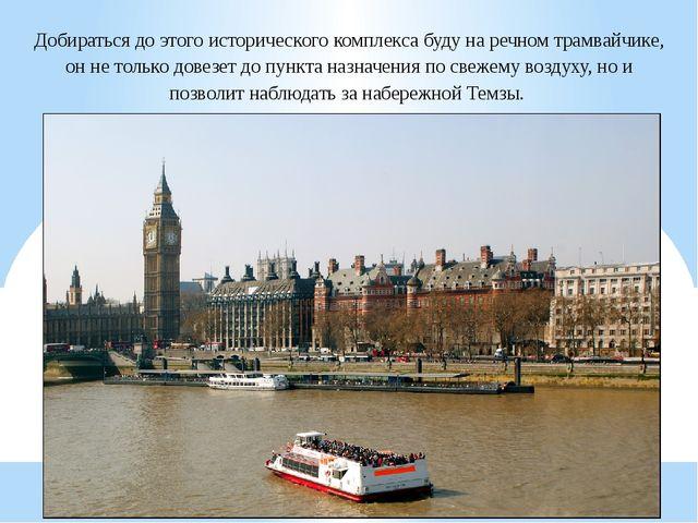 Добираться до этого исторического комплекса буду на речном трамвайчике, он не...