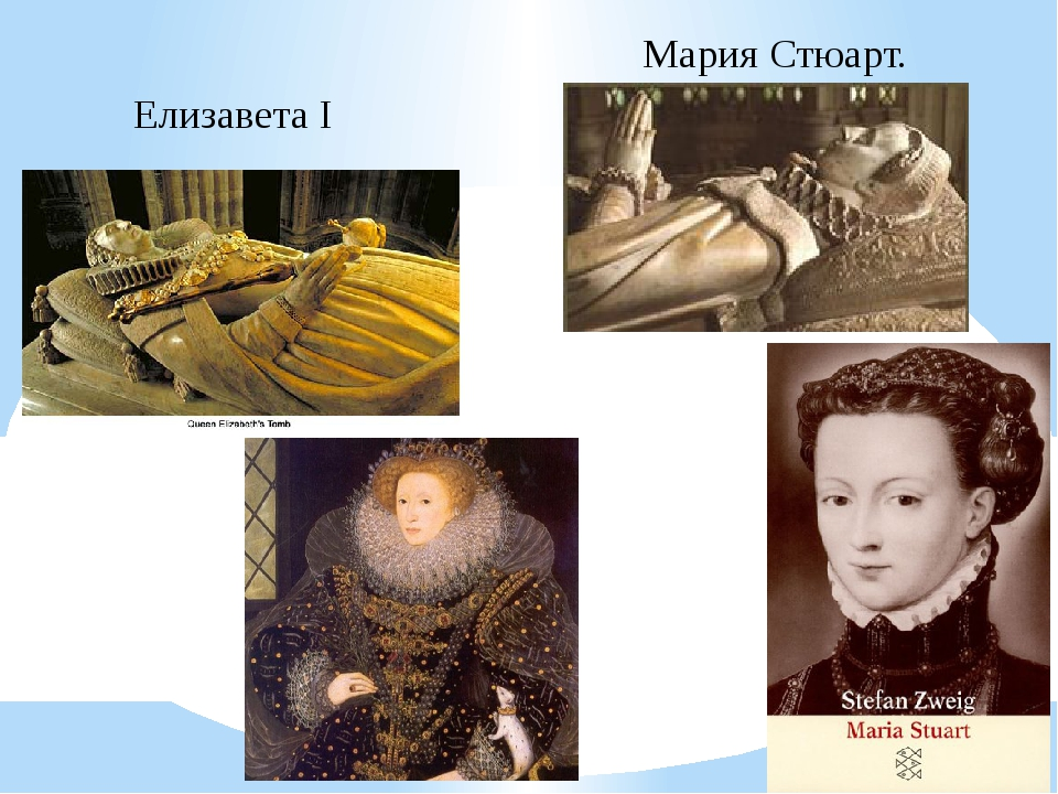 Мария Стюарт. Елизавета I