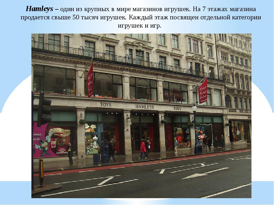 Hamleys – один из крупных в мире магазинов игрушек. На 7 этажах магазина прод...