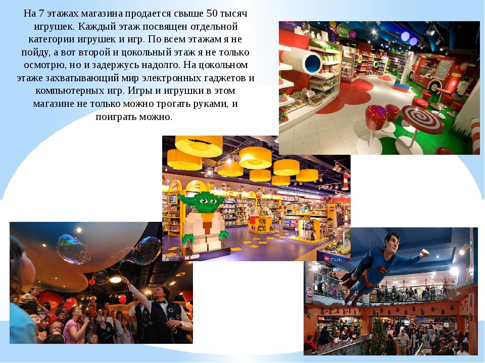 На 7 этажах магазина продается свыше 50 тысяч игрушек. Каждый этаж посвящен о...