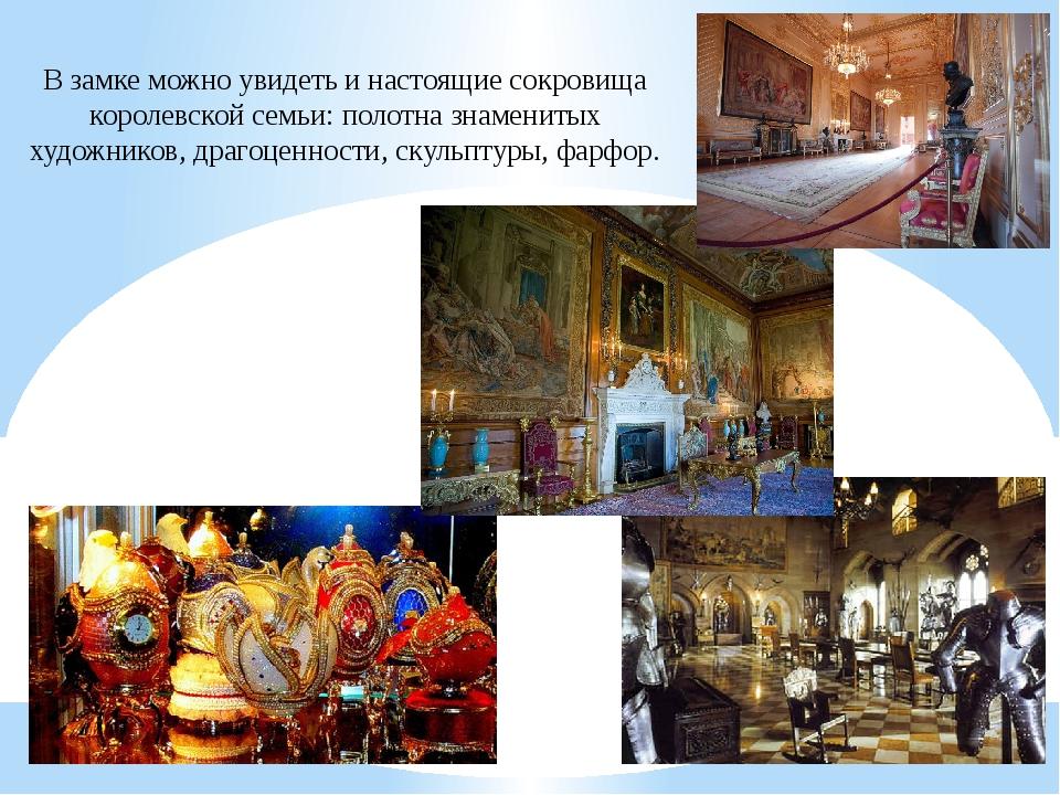 В замке можно увидеть и настоящие сокровища королевской семьи: полотна знамен...