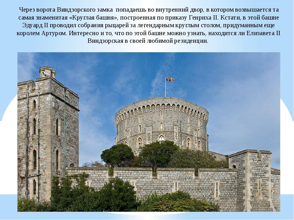 Через ворота Виндзорского замка попадаешь во внутренний двор, в котором возвы...