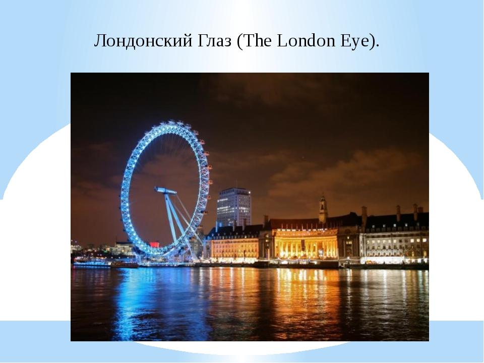 Лондонский Глаз (The London Eye).