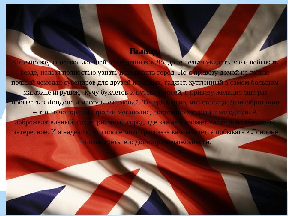 Вывод. Конечно же, за несколько дней проведенных в Лондоне нельзя увидеть все...