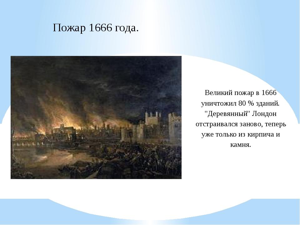 """Пожар 1666 года. Великий пожар в 1666 уничтожил 80 % зданий. """"Деревянный"""" Лон..."""