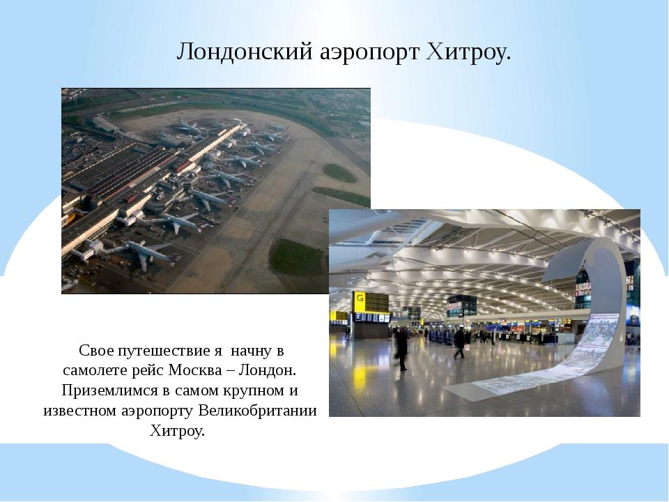 Лондонский аэропорт Хитроу. Свое путешествие я начну в самолете рейс Москва –...