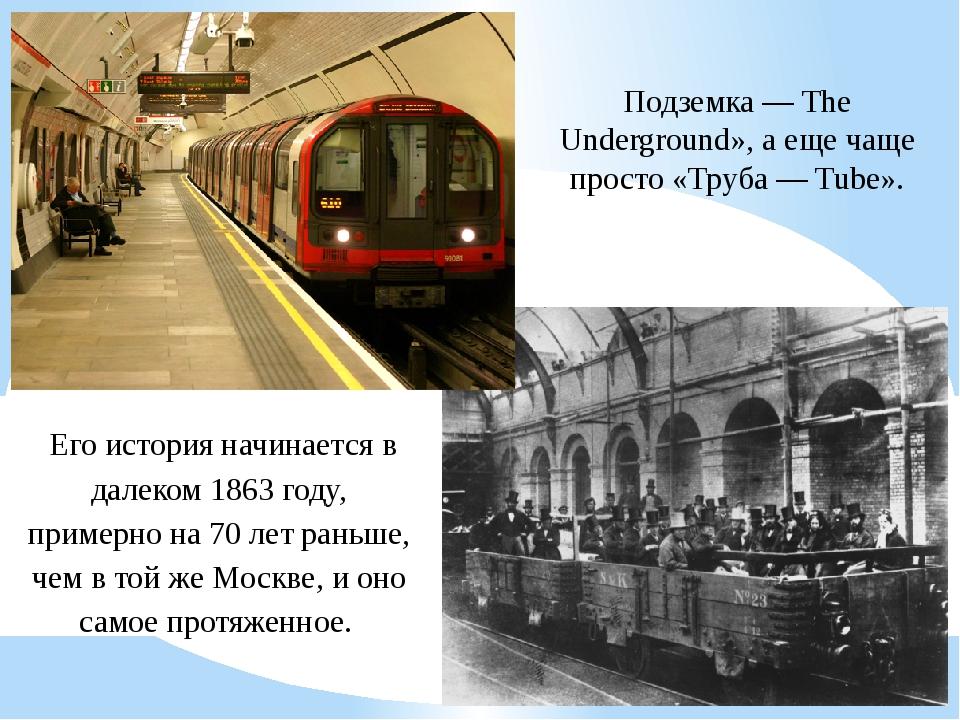 Подземка — The Underground», а еще чаще просто «Труба — Tube». Его история на...