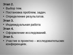Этап 2. Выбор тем. Постановка проблем, задач. Определение результатов. Этап 3