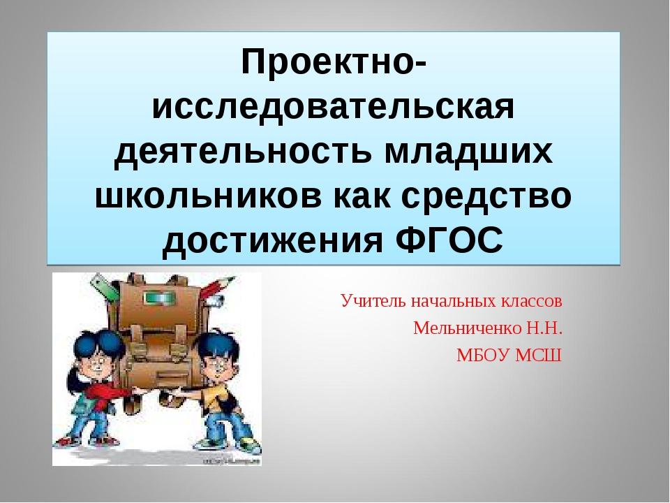 Проектно- исследовательская деятельность младших школьников как средство дос...