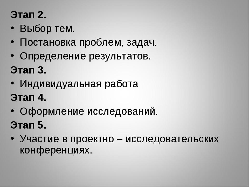 Этап 2. Выбор тем. Постановка проблем, задач. Определение результатов. Этап 3...