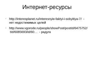 Интернет-ресурсы http://interesplanet.ru/interesnyie-faktyi-i-sobyitiya-7/ -