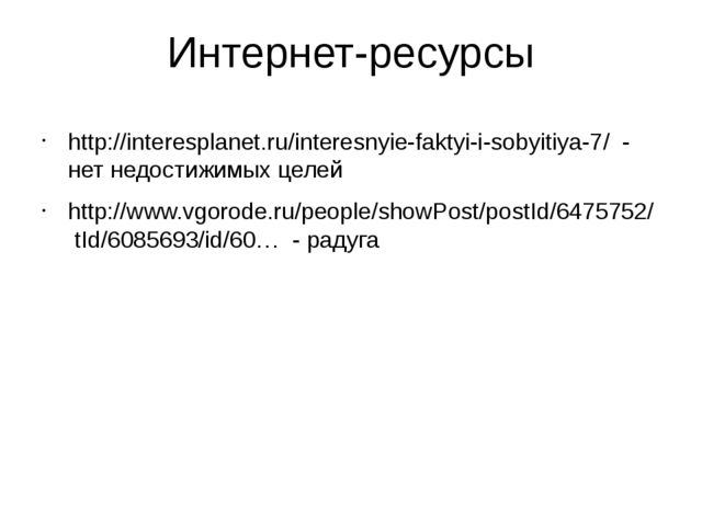 Интернет-ресурсы http://interesplanet.ru/interesnyie-faktyi-i-sobyitiya-7/ -...