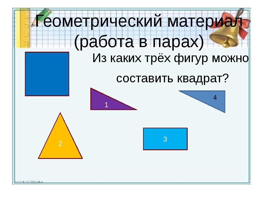Геометрический материал (работа в парах) Из каких трёх фигур можно составить...