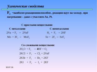 Химические свойства 45 F2 -наиболее реакционноспособен , реакции идут на холо