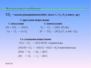 Химические свойства Cl2 - сильно реакционноспособен (искл. C, O2, N2 и некот.