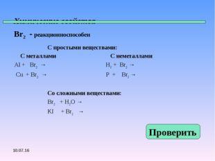 Химические свойства Br2 - реакционноспособен С простыми веществами: С металла