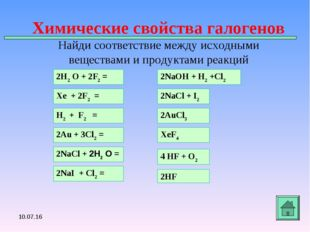 Химические свойства галогенов Найди соответствие между исходными веществами и