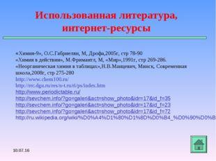 «Химия-9», О.С.Габриелян, М, Дрофа,2005г, стр 78-90 «Химия в действии», М.Фри