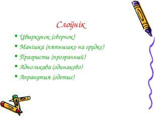 Слоўнік Цвыркунок (сверчок) Манішка (пятнышко на грудке) Празрысты (прозрачны