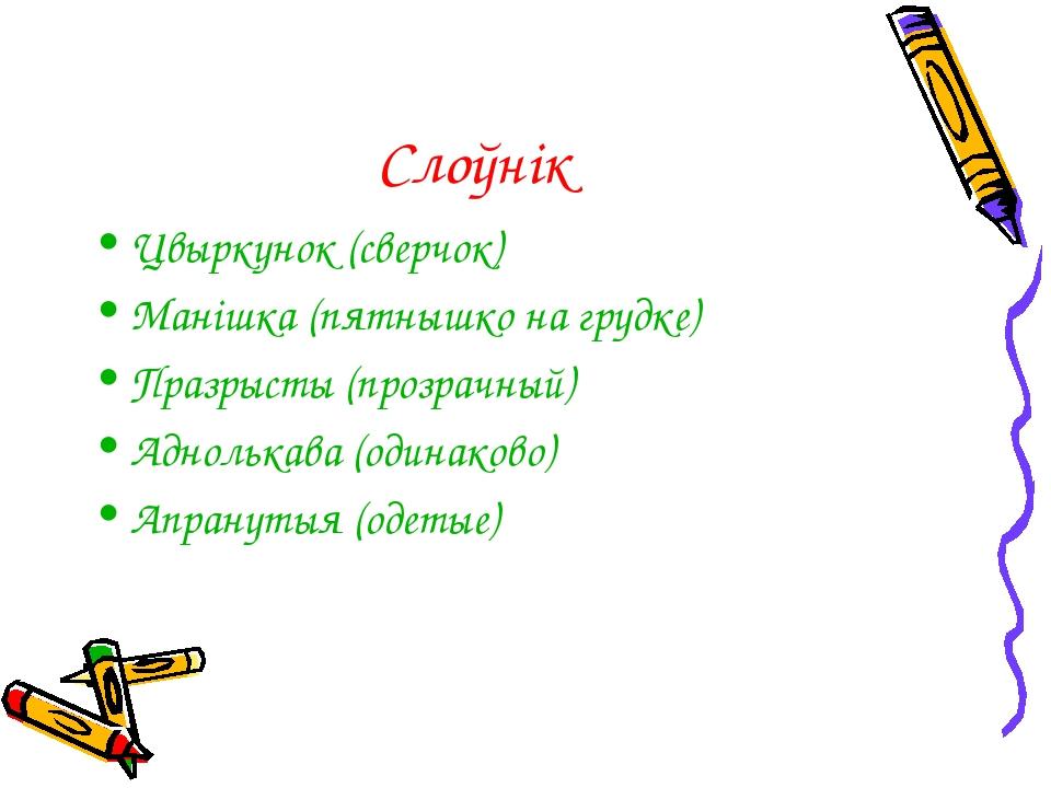 Слоўнік Цвыркунок (сверчок) Манішка (пятнышко на грудке) Празрысты (прозрачны...