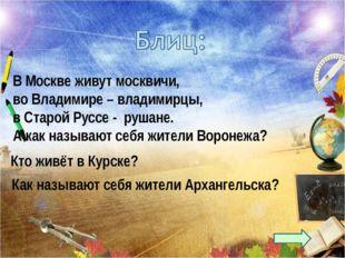 1 сентября – День Знаний Составила учитель начальных классов МБОУ «Марьинская