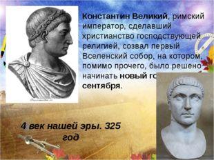 Константин Великий, римский император, сделавший христианство господствующей