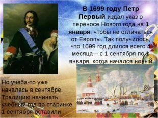 В 1699 году Петр Первый издал указ о переносе Нового года на 1 января, чтобы