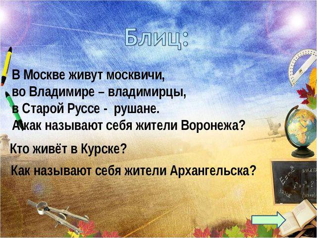 1 сентября – День Знаний Составила учитель начальных классов МБОУ «Марьинская...