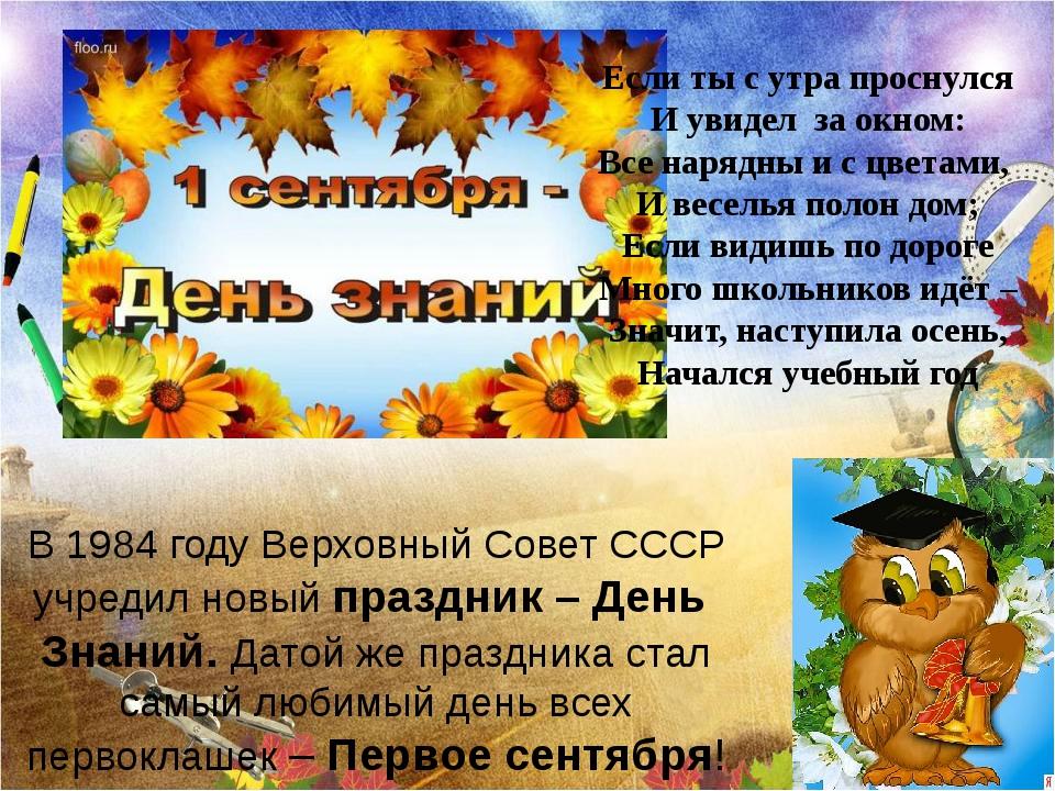 В 1984 году Верховный Совет СССР учредил новыйпраздник – День Знаний. Датой...