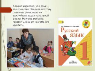 Хорошо известно, что язык –это средство общения поэтому развитие речи, одна и