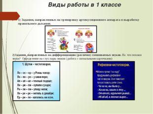 Виды работы в 1 классе 1) Задания, направленных на тренировку артикуляционног