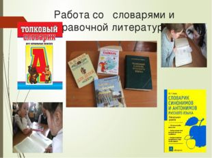 Работа со словарями и справочной литературой.