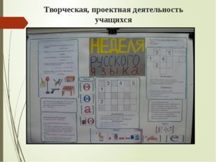 Творческая, проектная деятельность учащихся