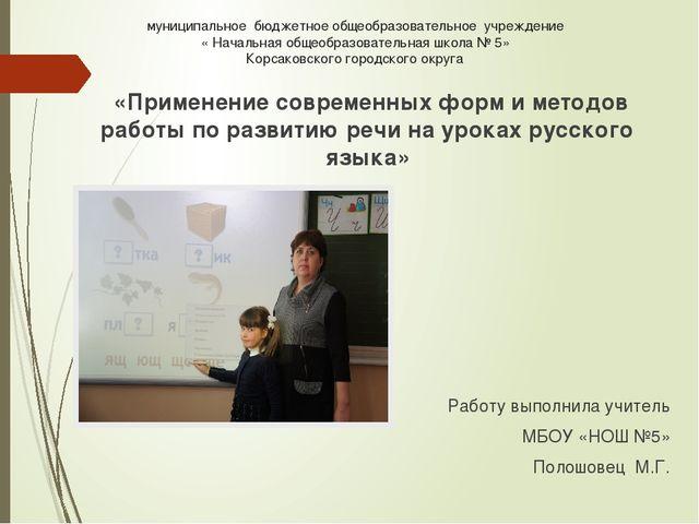 муниципальное бюджетное общеобразовательное учреждение « Начальная общеобразо...