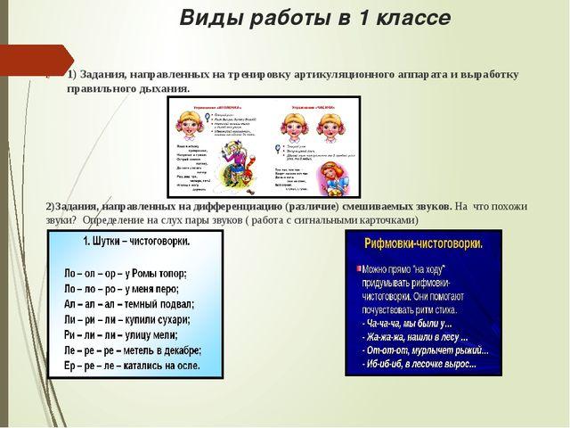 Виды работы в 1 классе 1) Задания, направленных на тренировку артикуляционног...