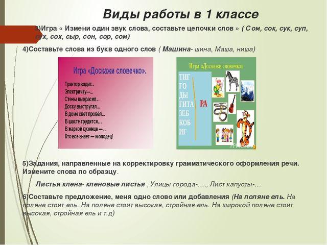 Виды работы в 1 классе 3)Игра « Измени один звук слова, составьте цепочки сло...
