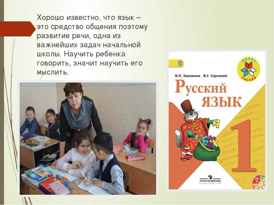 Хорошо известно, что язык –это средство общения поэтому развитие речи, одна и...