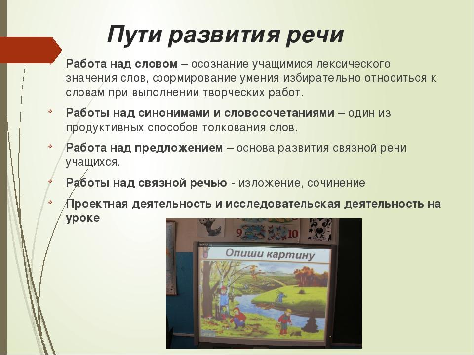 Пути развития речи Работа над словом – осознание учащимися лексического значе...