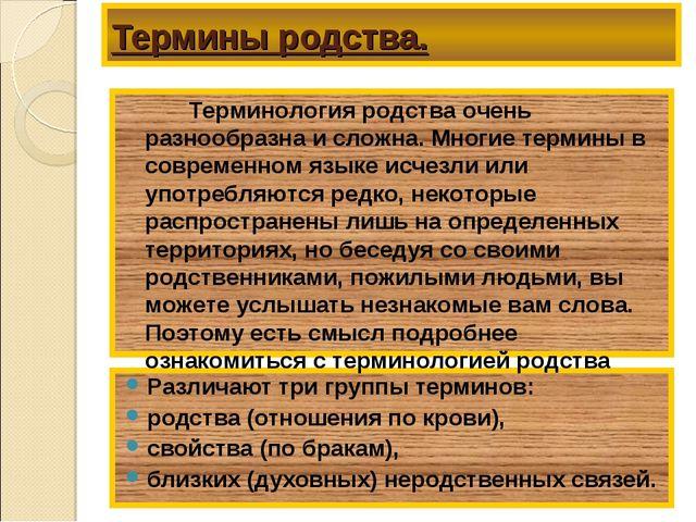 Термины родства. Различают три группы терминов: родства (отношения по крови),...