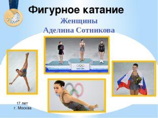 Шорт-трек Дистанция 500 м. Мужчины Виктор Ан 28 лет, Сеул Трёхкратный олимпий