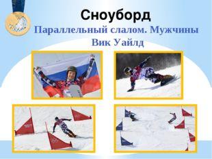 Биатлон Мужская эстафета 4х7,5 км Сборная России Победителем стала сборная Ро