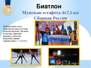 Лыжные гонки Мужской масс-старт на 50 км Александр Легков (3) 30 лет, Красноа