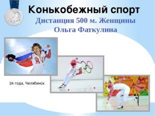 Санный спорт Эстафета Сборная России Татьяна Иванова Альберт Демченко Алек