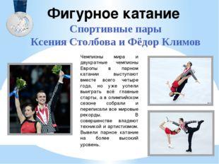 Шорт-трек Дистанция 1000 м. Мужчины Владимир Григорьев 31 год, Клин Григорьев