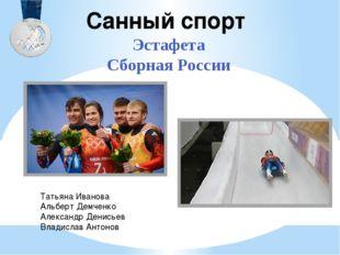 Лыжные гонки Мужская эстафета 4х10 км Сборная России Забойщик сборной России