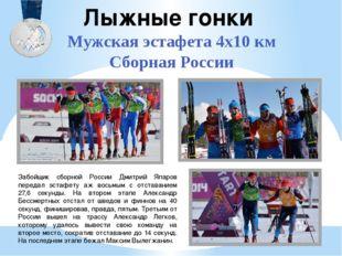 Лыжные гонки Мужской командный спринт Сборная России Сборная России в составе