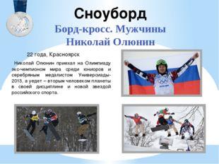 Биатлон Женская эстафета 4х6 км Сборная России Серебряную медаль завоевали Ян